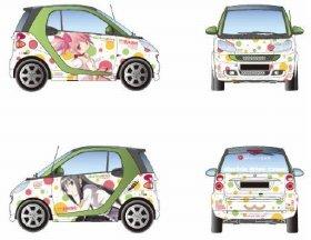 「スマート電気自動車ラッピングカー 魔法少女バージョン」
