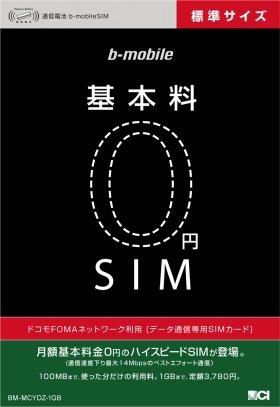 「基本料0円SIM」