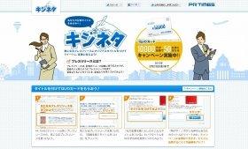 「キジネタ」キャンペーンページ