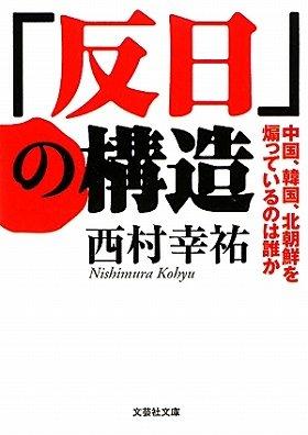 『「反日」の構造 中国、韓国、北朝鮮を煽っているのは誰か』