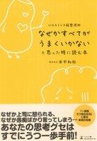 『なぜかすべてがうまくいかないと思った時に読む本』(田中和秋・著)
