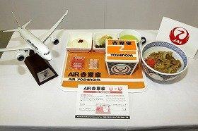 「AIR吉野家」。デザートには杏仁豆腐がついている