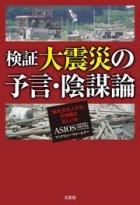 『検証 大震災の予言・陰謀論』