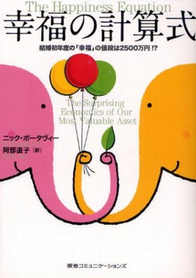 『幸福の計算式 結婚初年度の「幸福」の値段は2500万円!?』