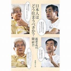 『日本人はどう住まうべきか?』