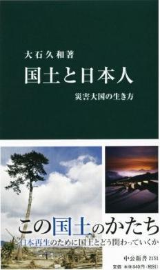 『国土と日本人』
