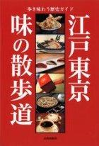 『歩き味わう歴史ガイド江戸東京味の散歩道』(嵐山光三郎ほか・共著)