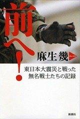 『前へ! 東日本大震災と戦った無名戦士たちの記録』