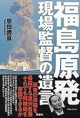 『福島原発 現場監督の遺言』
