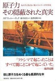 『原子力 その隠蔽された真実 人の手に負えない核エネルギーの70年史』