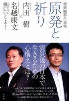 『原発と祈り 価値観再生道場』(内田樹、名越康文・著、橋口いくよ・聞き手、文)
