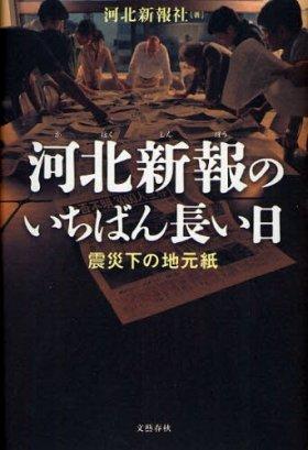『河北新報のいちばん長い日』