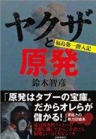 『ヤクザと原発 福島第一潜入記』