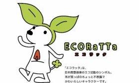 シンボルキャラクター「エコラッタ(ECORaTTa)」