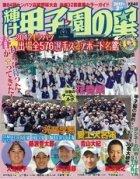 「輝け甲子園の星」2012年3月号