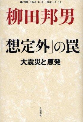 『「想定外」の罠─大震災と原発』