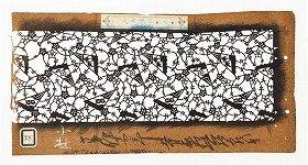型紙 葎梅花扇 1730年(享保十五年) 鈴鹿市