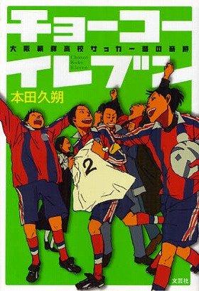 『チョーコーイレブン 大阪朝鮮高校サッカー部の奇跡』