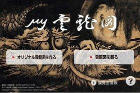 「My 雲龍図」