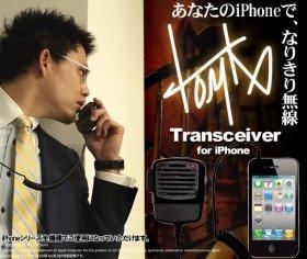「なりきり無線 for iPhone」
