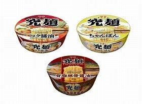 上から「明星 究麺 コク醤油」、「明星 究麺 ちゃんぽん」、「明星 究麺エボリューション 背脂豚骨醤油」