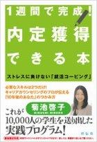 『1週間で完成!内定獲得できる本』(菊池啓子・著)