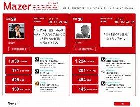 Mazerのサイト画面