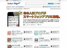 ブログマーケットトップ画面