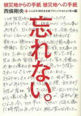 『~被災地からの手紙 被災地への手紙~ 忘れない。』