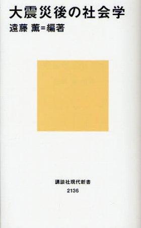 『大震災後の社会学』