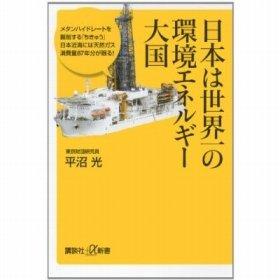 『日本は世界一の環境エネルギー大国』