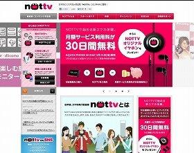 スマホ向け放送局「NOTTV」