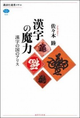 『漢字の魔力』