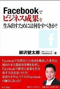 『Facebookでビジネス成果を生み出すためには何をすべきか?』