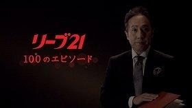 リーブ21の新CMに登場した中村勘三郎さん