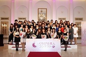 29日、京都で開催された「melumoくちびる美人コンテスト」