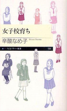 『女子校育ち』