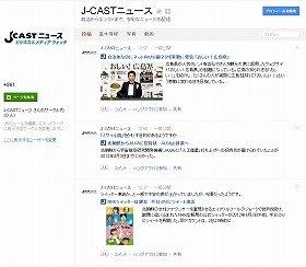 J-CASTニュースの注目記事をお届け