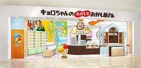 「キョロちゃんのおかしなおかし屋さん」店舗イメージ