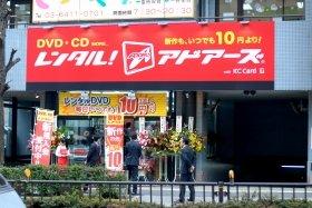 30日オープンした「レンタル!アドワーズ成増店」。新たなビジネスモデルの今後が注目される(写真提供・アドアーズ)