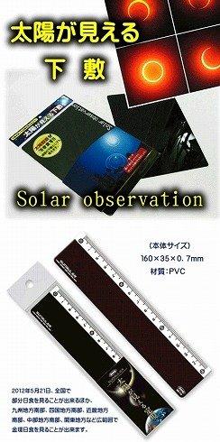 「金環日食」これで見よう(上:「太陽が見える下敷」、下:「太陽が見える定規」)