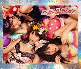 AKB48「ヘビーローテーション」