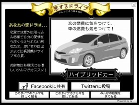 ウェブコンテンツ「恋するドライブ」