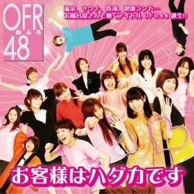 「OFR48」
