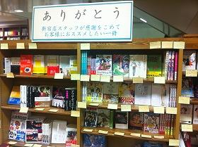 「ありがとう―新宿店スタッフが感謝をこめてお客様におススメしたい一冊」(ジュンク堂新宿店の棚)