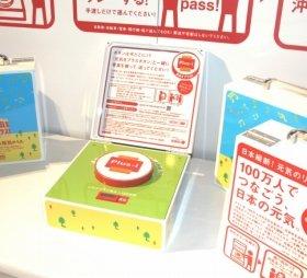 人から人へ、日本縦断する「元気をプラスボタン」。