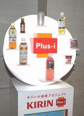「キリン プラス-アイ」シリーズ商品
