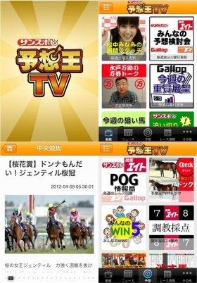 公営競技の予想情報を提供する日本初のサービス