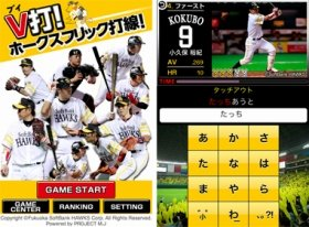 (C)Fukuoka SoftBank HAWKS Marketing Corp. All Rights Reserved. <br />Powered by PROJECT M.J