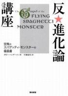 『反進化論講座―空飛ぶスパゲッティ・モンスターの福音書』(ボビー・ヘンダーソン著、片岡夏実訳)